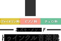 【公式】スズキ・メソード トゥインクル音楽院